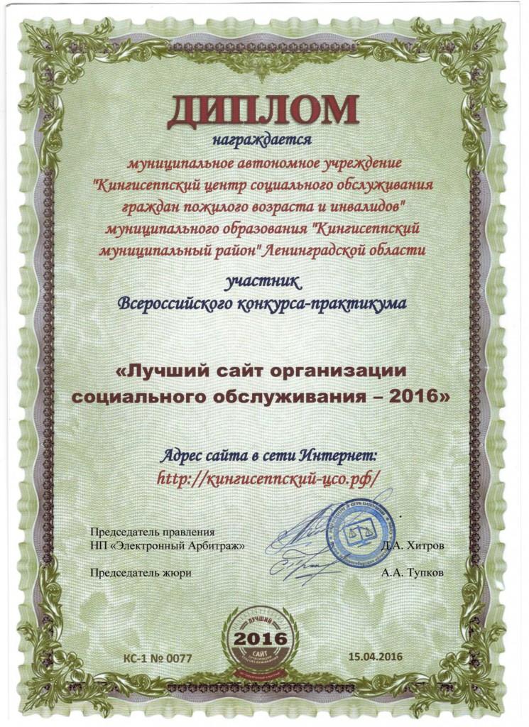 диплом сайт